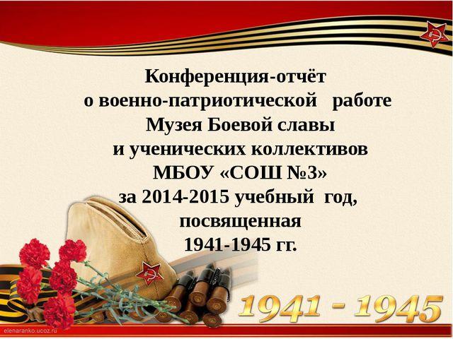 Конференция-отчёт о военно-патриотической работе Музея Боевой славы и учениче...