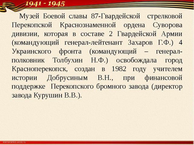 Музей Боевой славы 87-Гвардейской стрелковой Перекопской Краснознаменной орд...