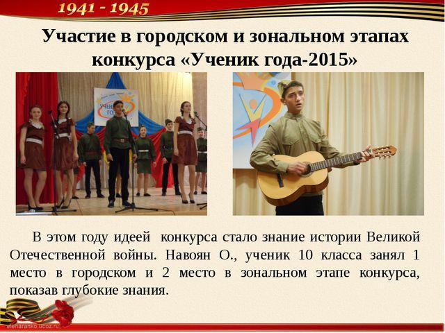Участие в городском и зональном этапах конкурса «Ученик года-2015» В этом го...