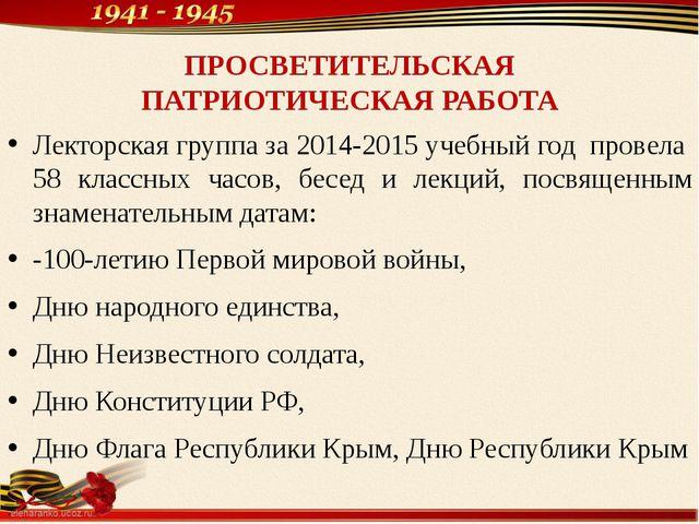 ПРОСВЕТИТЕЛЬСКАЯ ПАТРИОТИЧЕСКАЯ РАБОТА Лекторская группа за 2014-2015 учебный...
