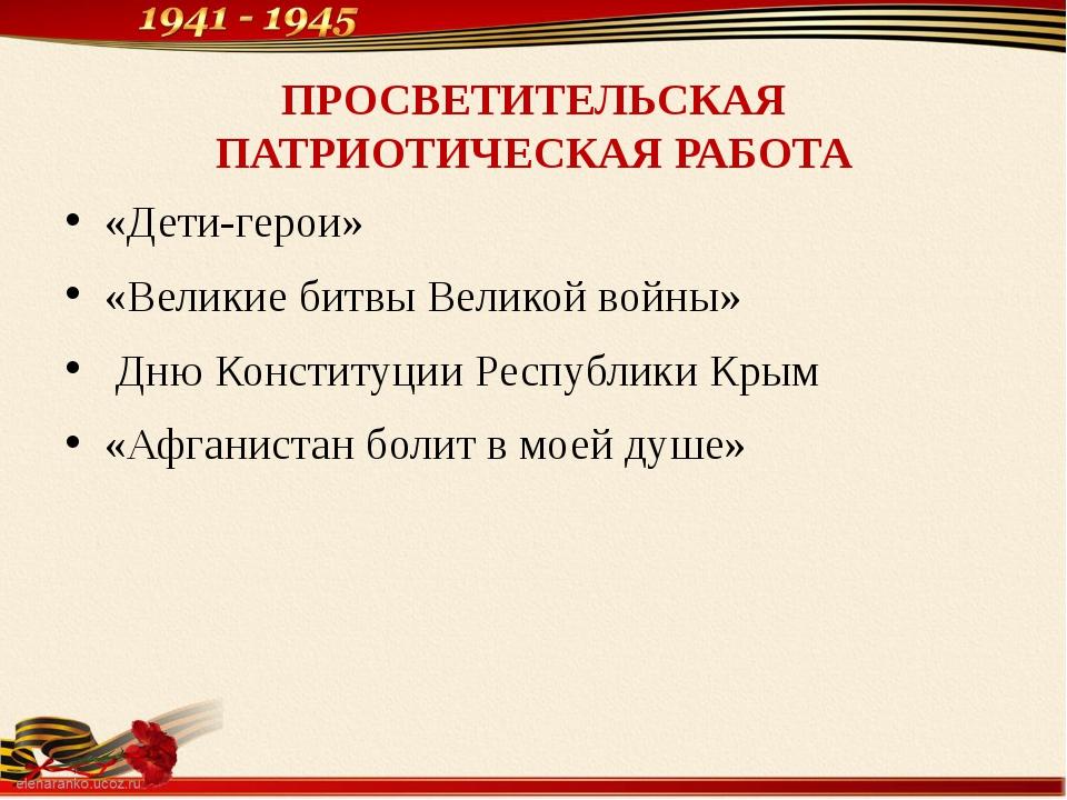 ПРОСВЕТИТЕЛЬСКАЯ ПАТРИОТИЧЕСКАЯ РАБОТА «Дети-герои» «Великие битвы Великой во...