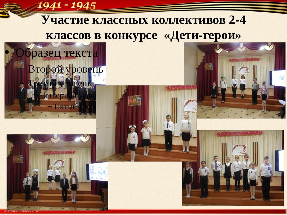Участие классных коллективов 2-4 классов в конкурсе «Дети-герои»