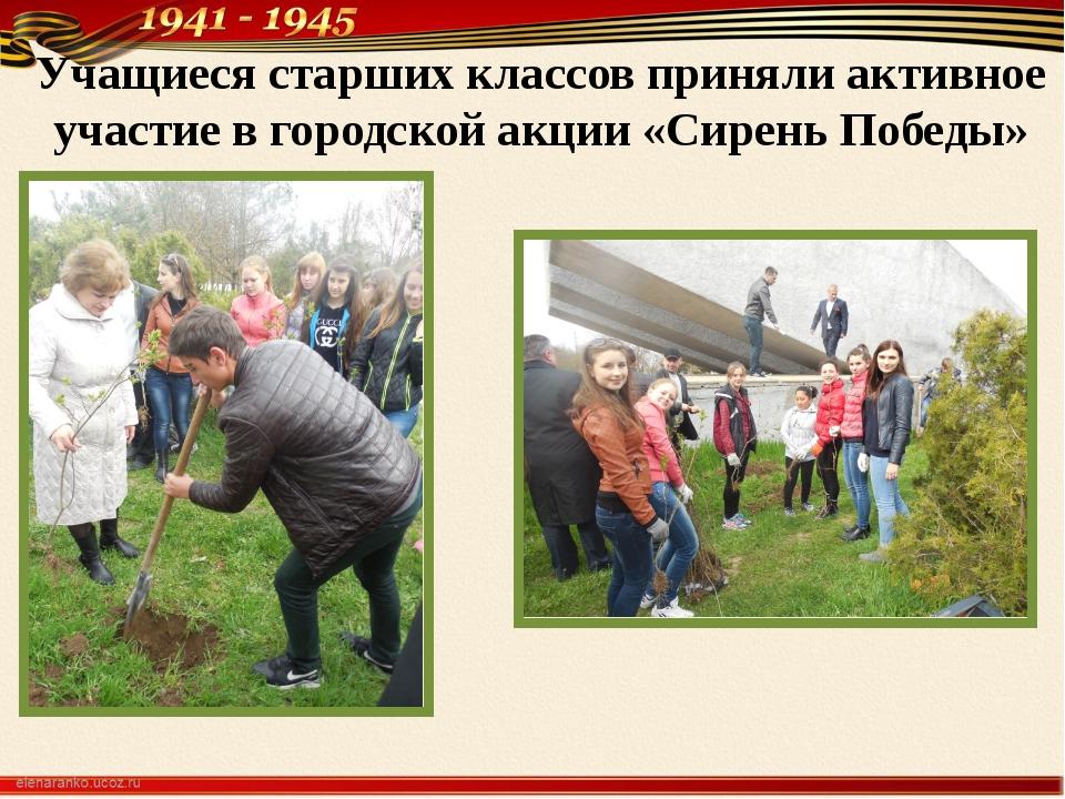 Учащиеся старших классов приняли активное участие в городской акции «Сирень П...
