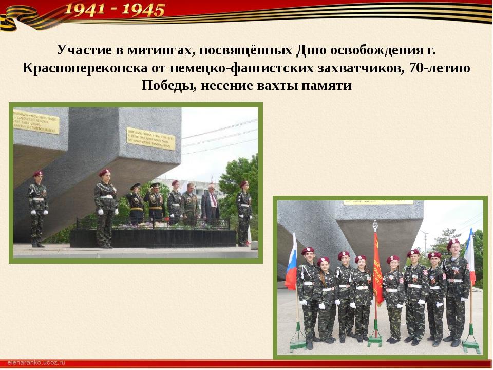 Участие в митингах, посвящённых Дню освобождения г. Красноперекопска от немец...