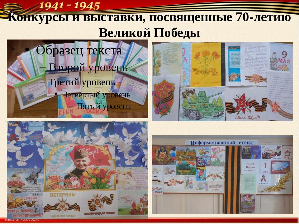 Конкурсы и выставки, посвященные 70-летию Великой Победы