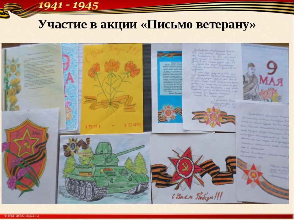 Участие в акции «Письмо ветерану»
