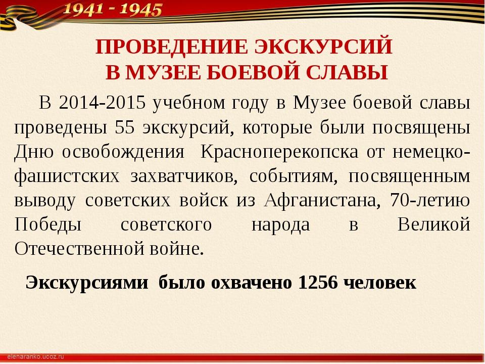 ПРОВЕДЕНИЕ ЭКСКУРСИЙ В МУЗЕЕ БОЕВОЙ СЛАВЫ В 2014-2015 учебном году в Музее б...