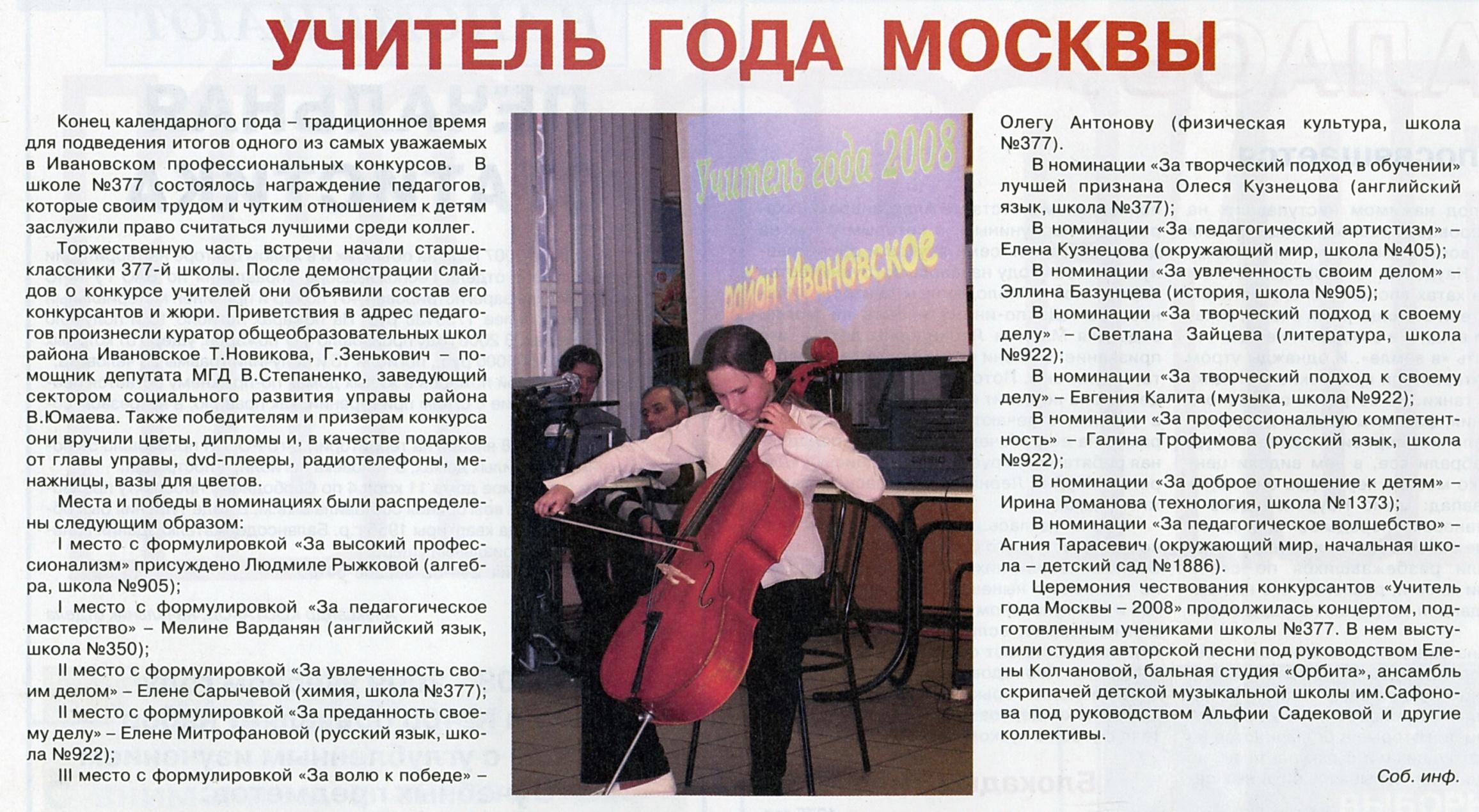 Статья о Учителе Года 2008 в газете Ивановское №1.jpg