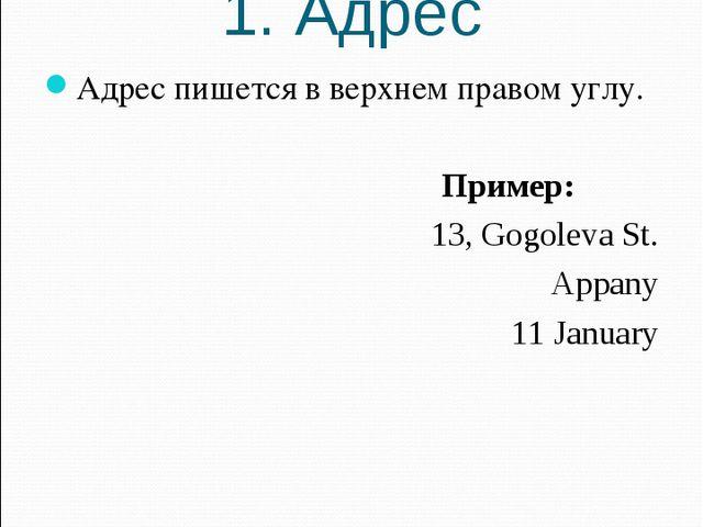 1. Адрес Адрес пишется в верхнем правом углу. Пример: 13, Gogoleva St. Appany...