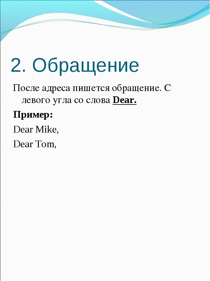 2. Обращение После адреса пишется обращение. С левого угла со слова Dear. При...