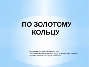 Презентацию выполнила Бадамшина Е.Н. учитель начальных классов МБОУ СОШ п.Вла