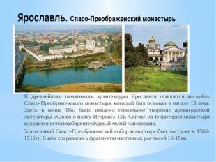 Ярославль. Спасо-Преображенский монастырь. К древнейшим памятникам архитектур