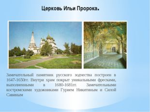 Церковь Ильи Пророка. Замечательный памятник русского зодчества построен в 16