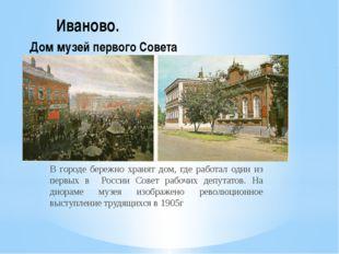 Иваново. Дом музей первого Совета В городе бережно хранят дом, где работал о