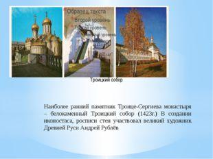 Наиболее ранний памятник Троице-Сергиева монастыря – белокаменный Троицкий со