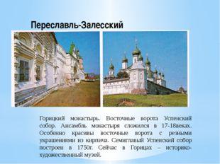 Горицкий монастырь. Восточные ворота Успенский собор. Ансамбль монастыря слож