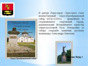 В центре Переславля –Залесского стоит величественный Спасо-Преображенский соб