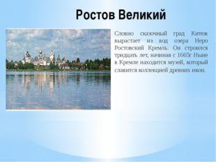 Ростов Великий Словно сказочный град Китеж вырастает из вод озера Неро Ростов