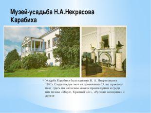 Музей-усадьба Н.А.Некрасова Карабиха Усадьба Карабиха была куплена Н. А. Некр