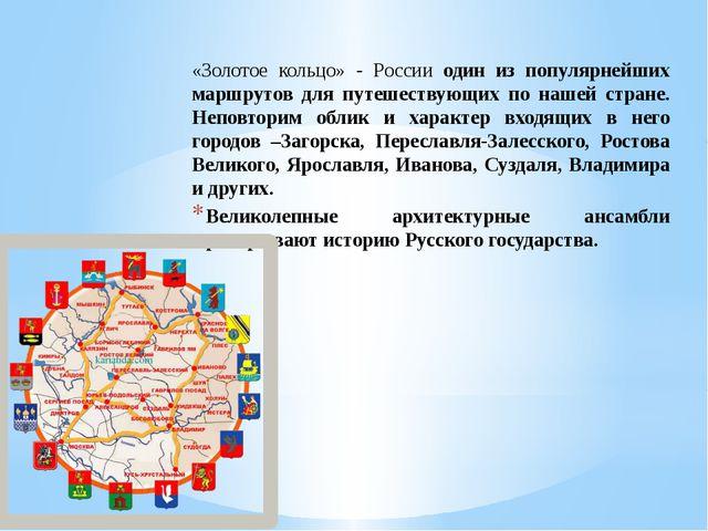 «Золотое кольцо» - России один из популярнейших маршрутов для путешествующих...