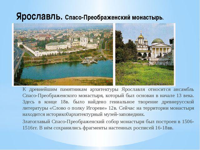 Ярославль. Спасо-Преображенский монастырь. К древнейшим памятникам архитектур...