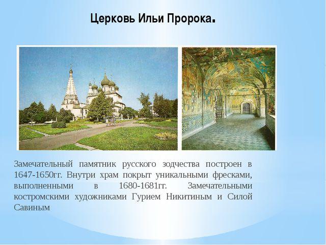 Церковь Ильи Пророка. Замечательный памятник русского зодчества построен в 16...