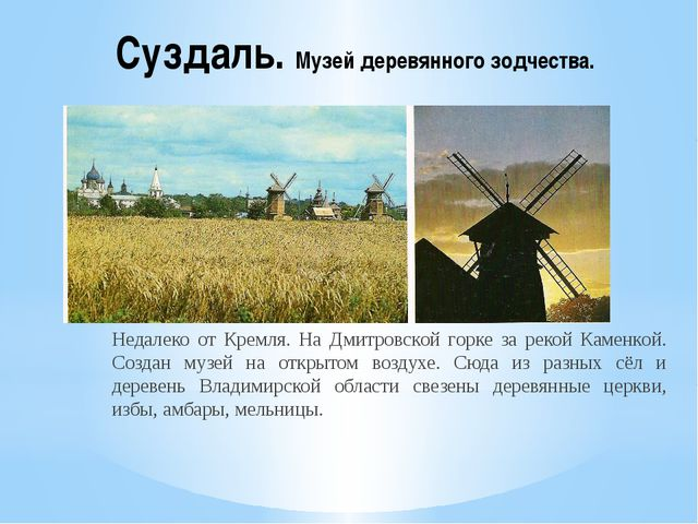 Суздаль. Музей деревянного зодчества. Недалеко от Кремля. На Дмитровской горк...