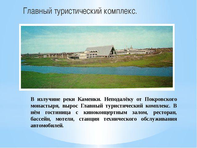 В излучине реки Каменки. Неподалёку от Покровского монастыря, вырос Главный т...