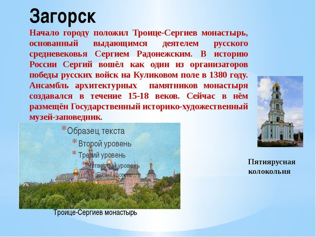 Загорск Начало городу положил Троице-Сергиев монастырь, основанный выдающимся...