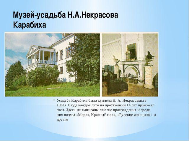 Музей-усадьба Н.А.Некрасова Карабиха Усадьба Карабиха была куплена Н. А. Некр...