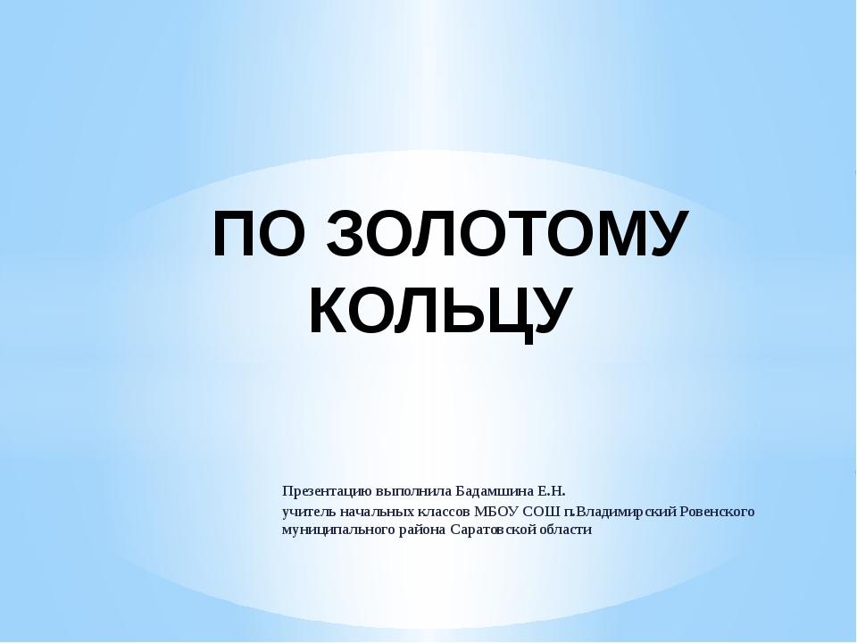 Презентацию выполнила Бадамшина Е.Н. учитель начальных классов МБОУ СОШ п.Вла...