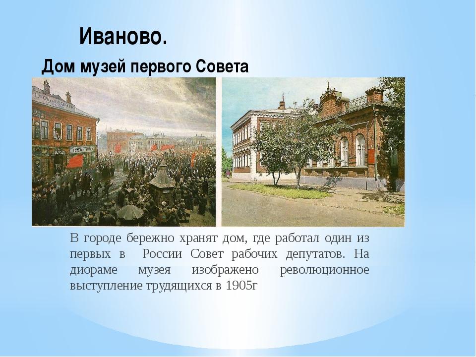 Иваново. Дом музей первого Совета В городе бережно хранят дом, где работал о...