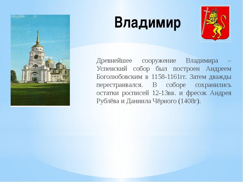 Владимир Древнейшее сооружение Владимира – Успенский собор был построен Андре...