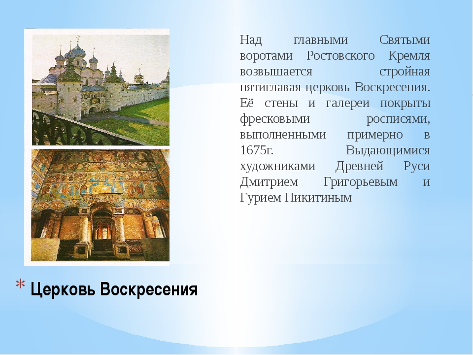Церковь Воскресения Над главными Святыми воротами Ростовского Кремля возвышае...