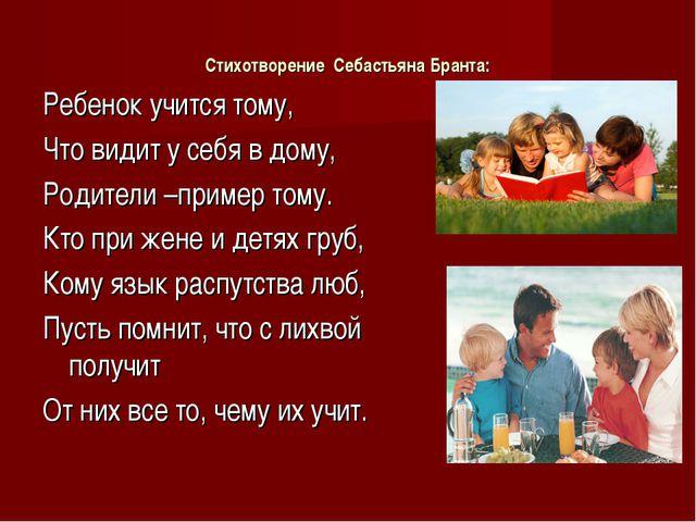 Стихотворение Себастьяна Бранта: Ребенок учится тому, Что видит у себя в дому...