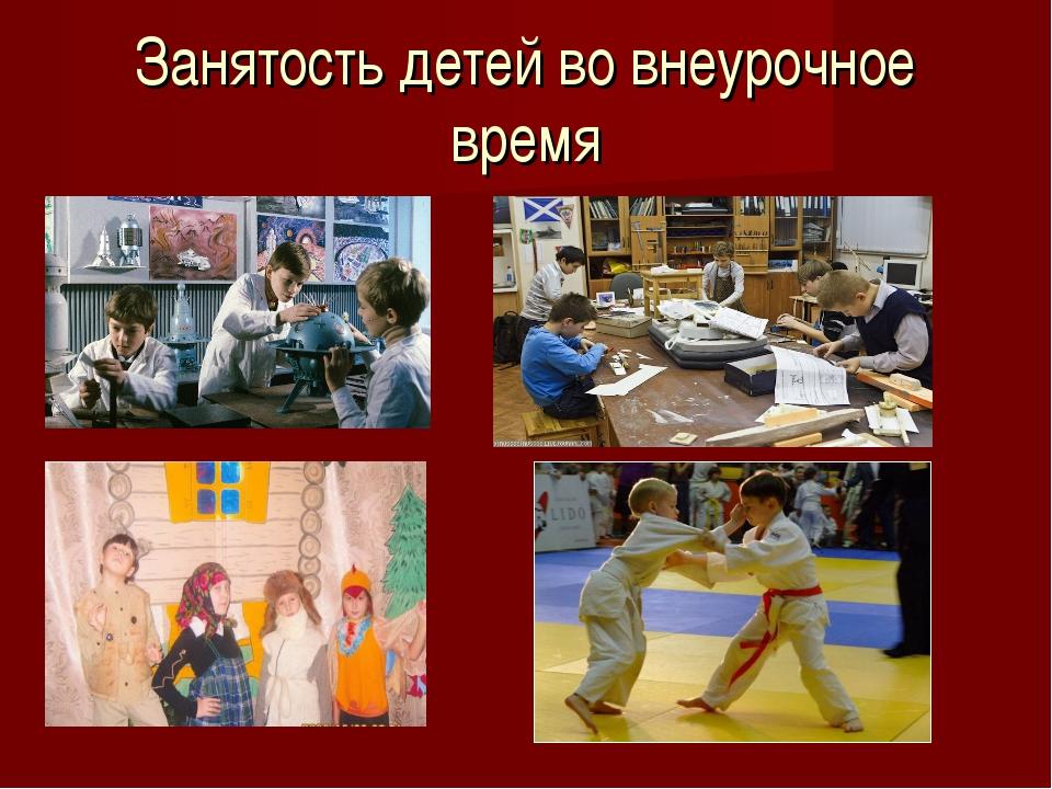 Занятость детей во внеурочное время