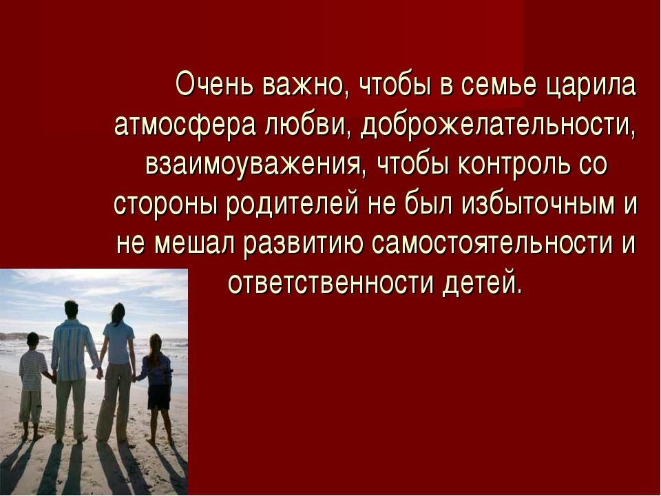 Очень важно, чтобы в семье царила атмосфера любви, доброжелательности...