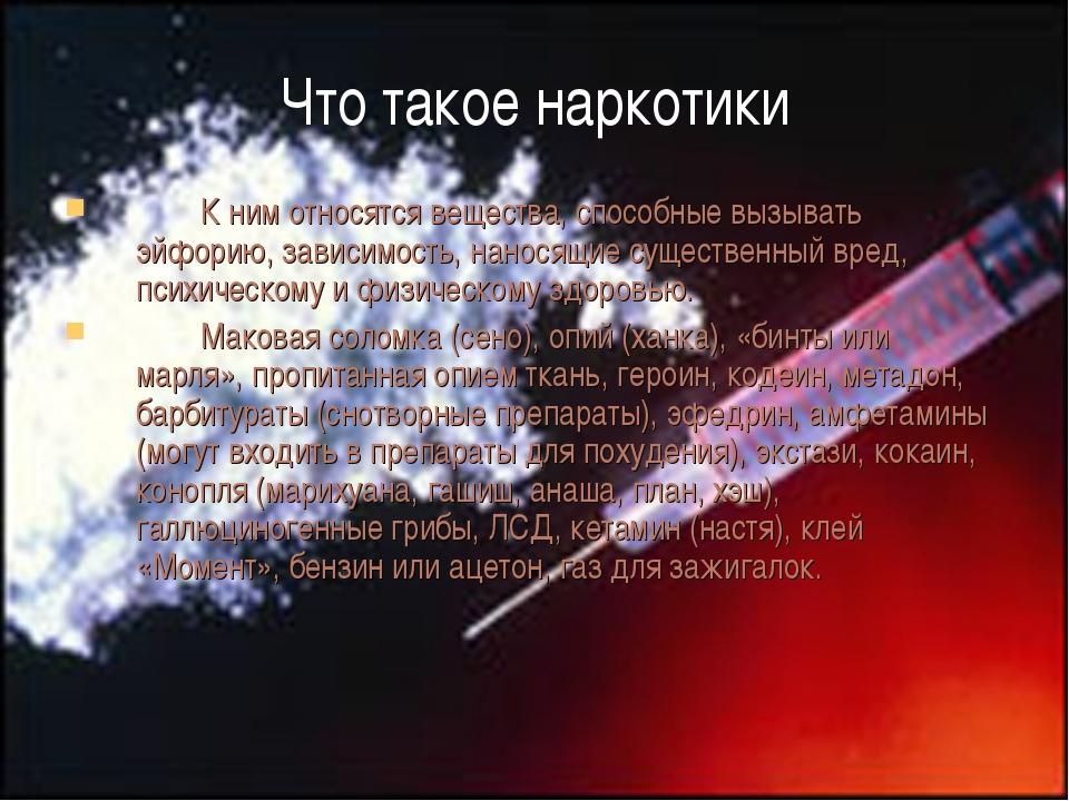 Что такое наркотики К ним относятся вещества, способные вызывать эйфорию, за...