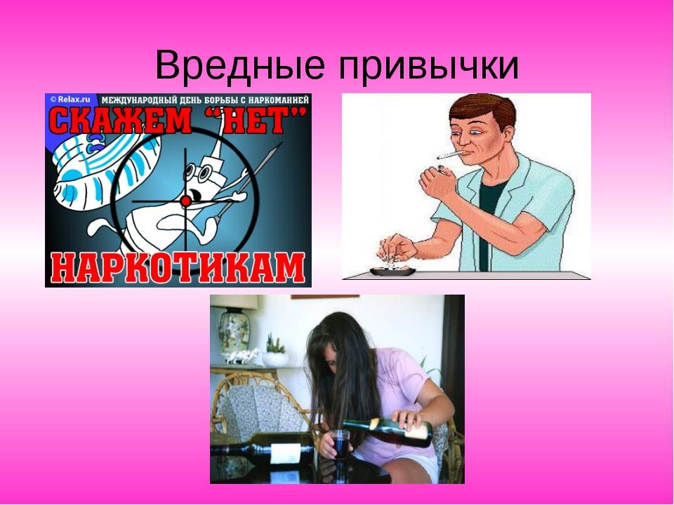 Вредные привычки