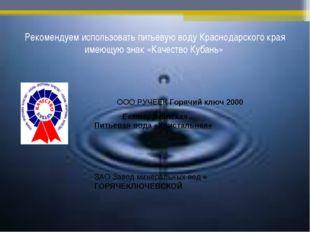 ЗАО Завод минеральных вод « ГОРЯЧЕКЛЮЧЕВСКОЙ ООО РУЧЕЕК Горячий ключ 2000 Ека