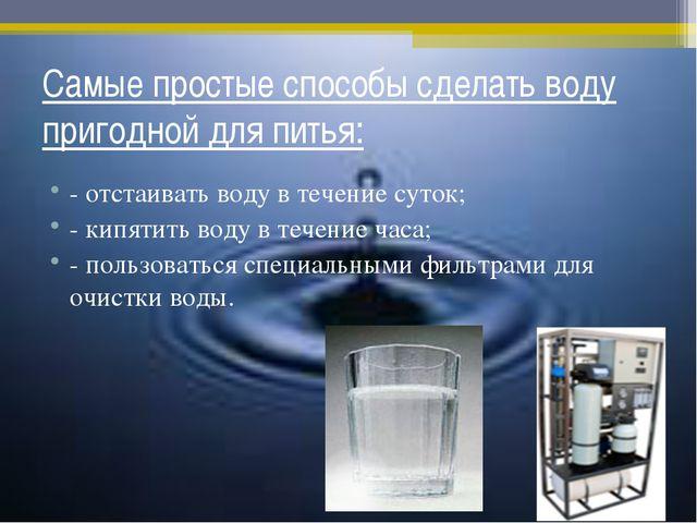 Самые простые способы сделать воду пригодной для питья: - отстаивать воду в т...