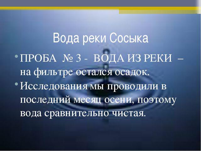 Вода реки Сосыка ПРОБА № 3 - ВОДА ИЗ РЕКИ – на фильтре остался осадок. Исслед...