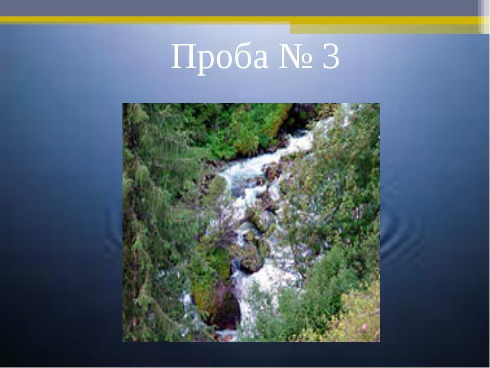 Проба № 3