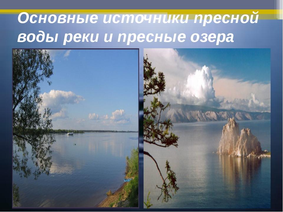 Основные источники пресной воды реки и пресные озера