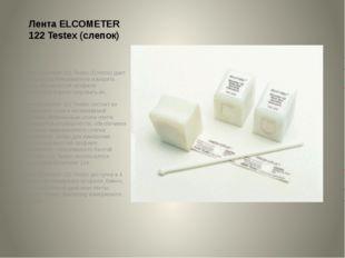 Лента ELCOMETER 122 Testex (слепок) Лента Elcometer 122 Testex (Слепок) дает