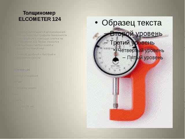 Толщиномер ELCOMETER 124 Толщиномер используется для измерения высоты неровно...