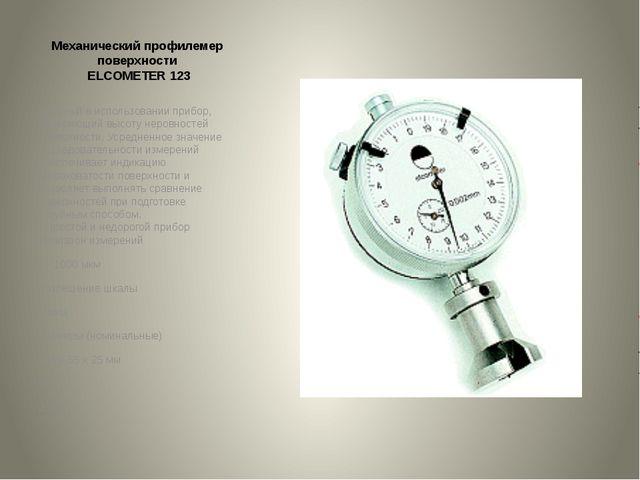 Механический профилемер поверхности ELCOMETER 123 Удобный в использовании при...