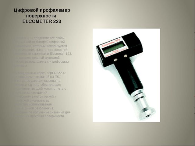 Цифровой профилемер поверхности ELCOMETER 223 Elcometer 223 представляет собо...