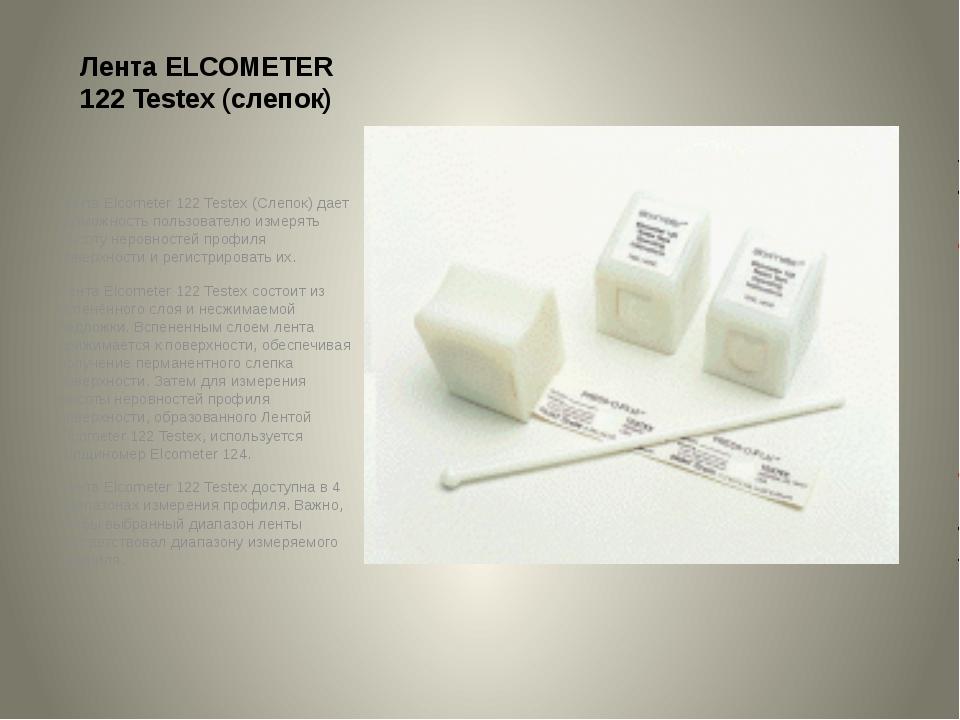 Лента ELCOMETER 122 Testex (слепок) Лента Elcometer 122 Testex (Слепок) дает...