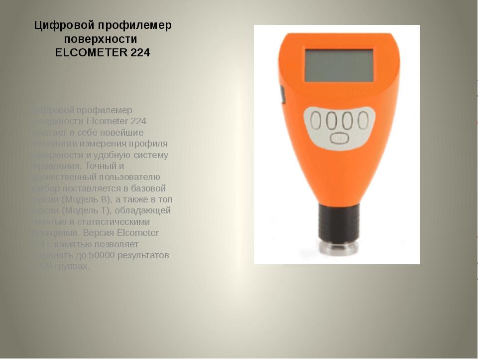 Цифровой профилемер поверхности ELCOMETER 224 Цифровой профилемер поверхности...